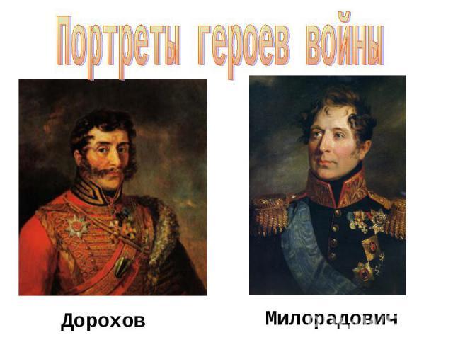 Портреты героев войны Дорохов Милорадович