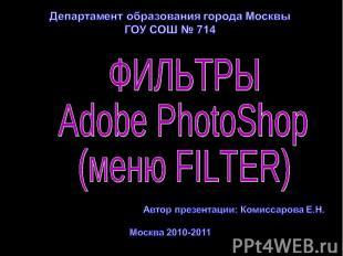 Департамент образования города Москвы ГОУ СОШ № 714 Фильтры Adobe PhotoShop (мен
