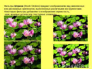 Фильтры Штрихи (Brush Strokes) придают изображениям вид живописных или рисованны