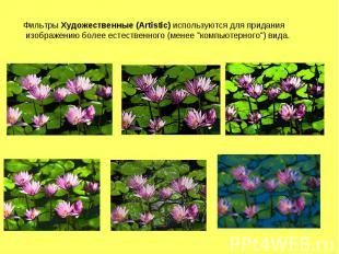 Фильтры Художественные (Artistic) используются для придания изображению более ес
