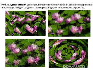 Фильтры Деформация (distort) выполняют геометрическое искажение изображений и ис