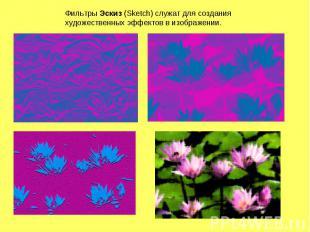 Фильтры Эскиз (Sketch) служат для создания художественных эффектов в изображении