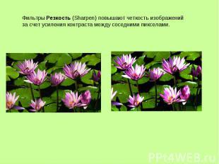 Фильтры Резкость (Sharpen) повышают четкость изображений за счет усиления контра