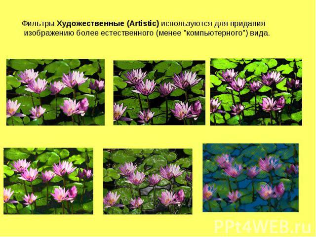 Фильтры Художественные (Artistic) используются для придания изображению более естественного (менее