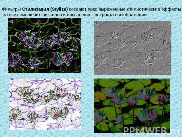 Фильтры Стилизация (Stylize) создают ярко выраженные стилистические эффекты за счет смещения пикселов и повышения контраста в изображении.