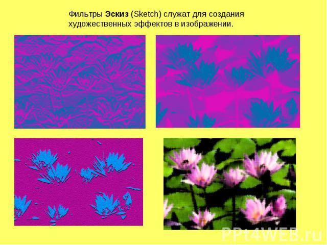 Фильтры Эскиз (Sketch) служат для создания художественных эффектов в изображении.