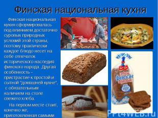 Финская национальная кухня Финская национальная кухня сформировалась под влияние