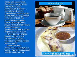 """Среди молочных блюд большой популярностью пользуются сыры, простокваша и """"виили"""""""