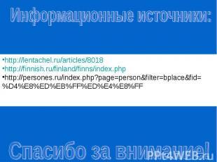 Информационные источники:http://lentachel.ru/articles/8018 http://finnish.ru/fin