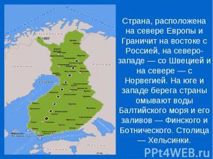 Страна, расположена на севере Европы и Граничит на востоке с Россией, на северо-