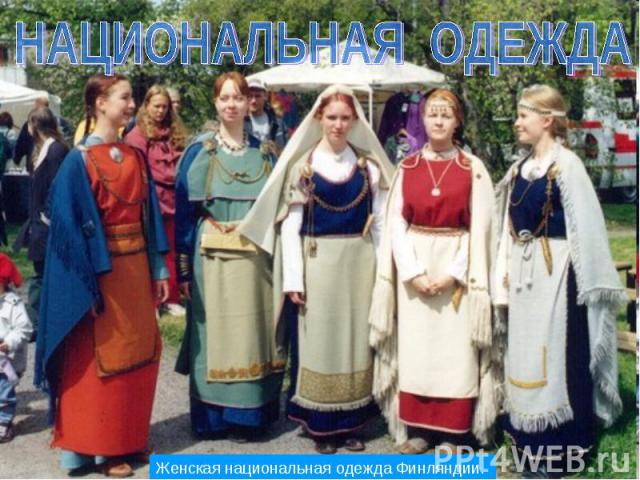 НАЦИОНАЛЬНАЯ ОДЕЖДА Женская национальная одежда Финляндии.
