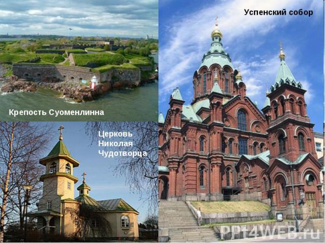 Успенский собор Крепость Суоменлинна Церковь Николая Чудотворца