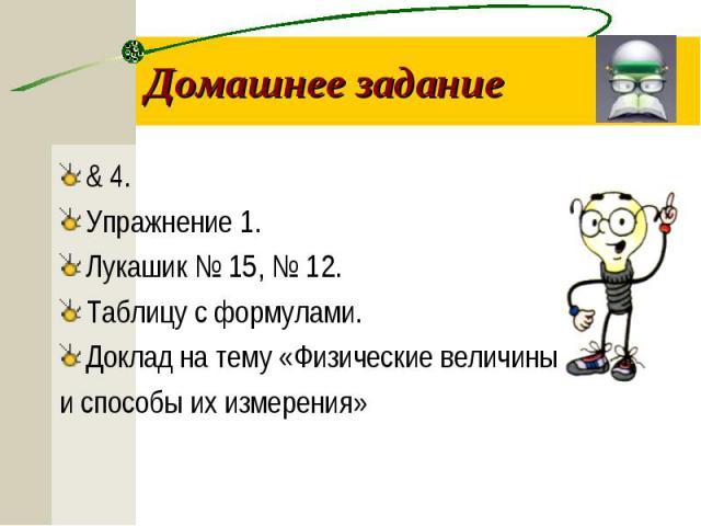 Домашнее задание & 4. Упражнение 1. Лукашик № 15, № 12. Таблицу с формулами. Доклад на тему «Физические величины и способы их измерения»