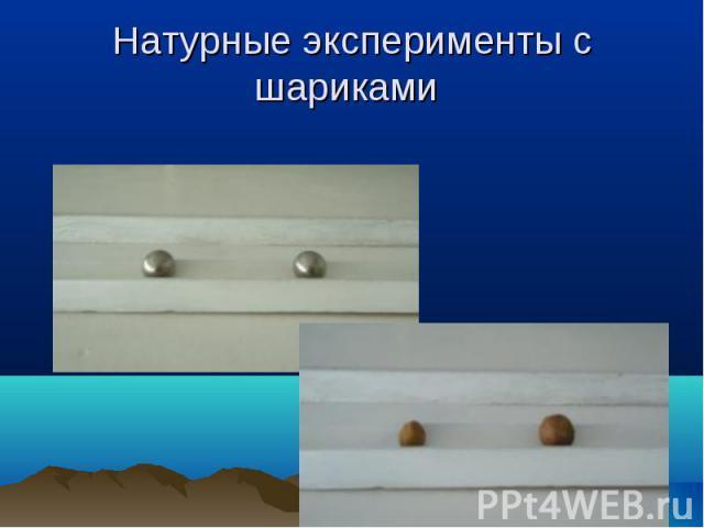 Натурные эксперименты с шариками