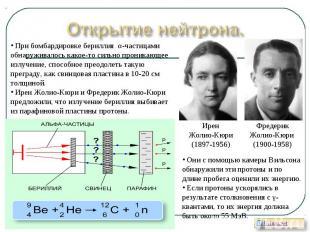 Открытие нейтрона. При бомбардировке бериллия α-частицами обнаруживалось какое-т