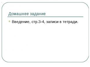Домашнее заданиеВведение, стр.3-4, записи в тетради.
