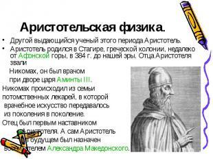 Аристотельская физика. Другой выдающийся ученый этого периода Аристотель. Аристо