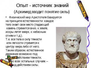 Опыт - источник знаний (Архимед вводит понятие силы) Физический мир Аристотеля б