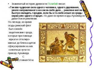 Знаменитый историк древности Полибий писал: «Такова чудесная сила одного человек