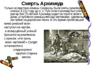 Смерть Архимеда Только вследствие измены Сиракузы были взяты римлянами осенью в