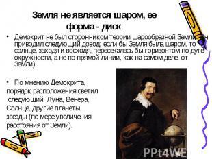 Земля не является шаром, ее форма - диск Демокрит не был сторонником теории шаро