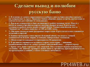 Сделаем вывод и полюбим русскую баню 1. В отличие от самого современного и удобн