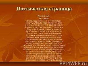 Поэтическая страница Русские бани В. Шихов Нет милее русской бани, по субботам н