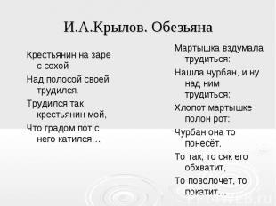И.А.Крылов. Обезьяна Крестьянин на заре с сохой Над полосой своей трудился. Труд