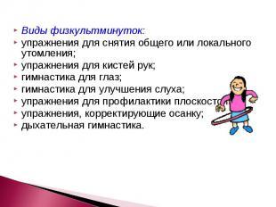 Виды физкультминуток: упражнения для снятия общего или локального утомления; упр