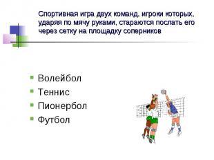 Спортивная игра двух команд, игроки которых, ударяя по мячу руками, стараются по