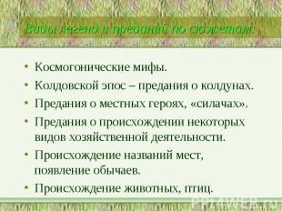 Виды легенд и преданий по сюжетам: Космогонические мифы. Колдовской эпос – преда