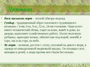 Чудовища Виж паськома морт – лесной обжора-людоед. Гундыр - традиционный образ с