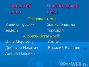 Киевский Новгородский цикл цикл - Основная тема: Защита русских быт купечества з
