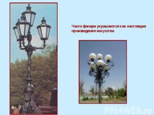 Часто фонари украшаются как настоящие произведения искусства