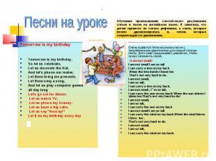 Песни на уроке Обучению произношению способствуют разучивание стихов и песен на