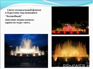 """Свето-музыкальный фонтан вБарселонепод названием """"Волшебный"""" поистине можно н"""