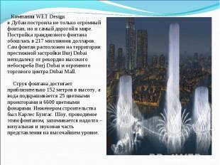 Компания WET Design вДубаипостроила не только огромный фонтан, но исамый доро