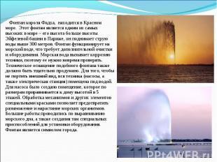 Фонтан короля Фадха, находится в Красном море. Этот фонтан является одним из са