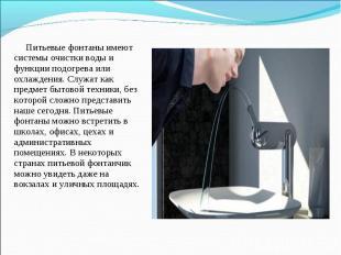 Питьевые фонтаны имеют системы очистки воды и функции подогрева или охлаждения.