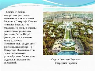 Сейчас из самых интересных фонтанных комплексов можно назвать Версаль и Петергоф