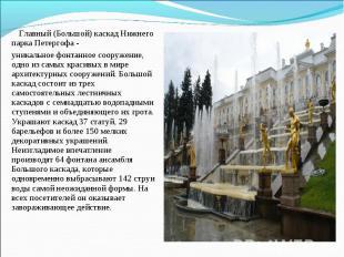 Главный (Большой) каскад Нижнего парка Петергофа - уникальное фонтанное сооружен