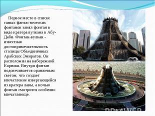 Первое место в списке самых фантастических фонтанов занялфонтан в виде кратера