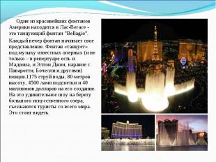 Один из красивейших фонтанов Америки находится вЛас-Вегасе- это танцующийфонт