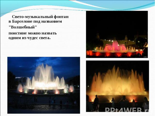 Свето-музыкальный фонтан вБарселонепод названием