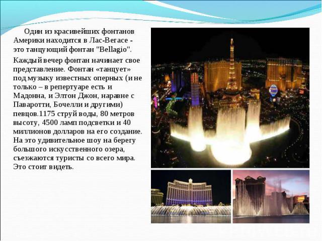 Один из красивейших фонтанов Америки находится вЛас-Вегасе- это танцующийфонтан