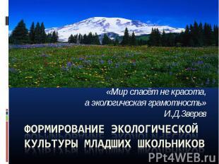 «Мир спасёт не красота, а экологическая грамотность» И.Д.Зверев Формирование эко