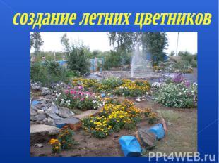 создание летних цветников