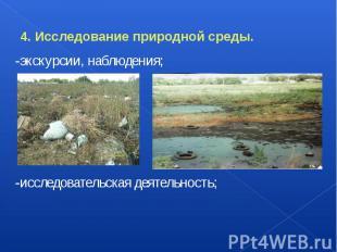 4. Исследование природной среды. -экскурсии, наблюдения; -исследовательская деят