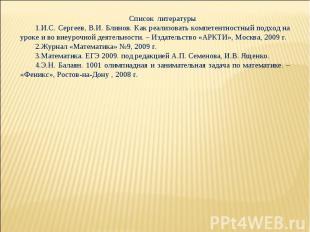 Список литературы И.С. Сергеев, В.И. Блинов. Как реализовать компетентностный по