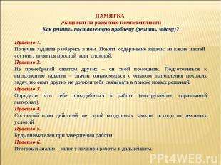 ПАМЯТКА учащимся по развитию компетентности Как решить поставленную проблему (ре